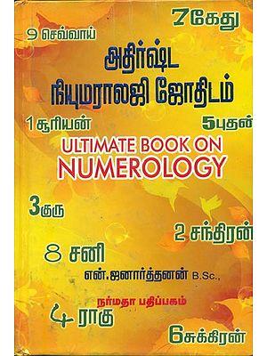 அதிர்ஷ்ட நுமராலஜி ஜோதிடம்: A Practical Guide for Numerology (Tamil)