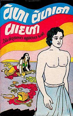 Vela Velani Vadali - Short Stories (Gujarati)