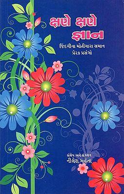 Kshane Kshane Gnan - Short Stories (Gujarati)