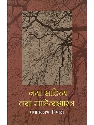 नया साहित्य नया साहित्यशास्त्र: New Literature New Literature Enthology