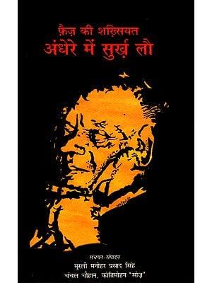फैज़ की शख्सियत अँधेरे में सुर्ख लौ: Faiz Ki Shakshiyat Andhere Mein Surkh Lau