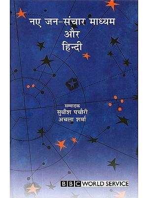 नए जन-संचार माध्यम और हिंदी: New Mass Media and Hindi