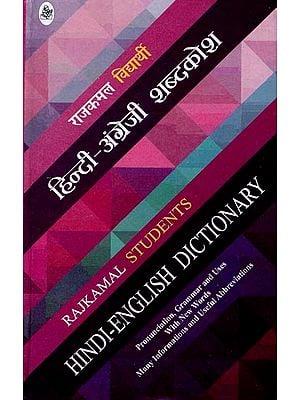 हिंदी -अंग्रेजी शब्दकोश: Students Hindi-English Dictionary