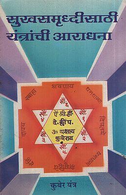 सुखसमृध्दीसाठी यंत्रांची आराधना - Worshiping Machines For Prosperity (Marathi)
