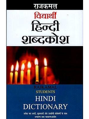 हिंदी शब्दकोश : Students Hindi Dictionary