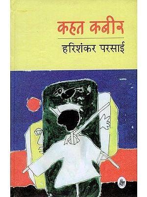 कहत कबीर: Kahat Kabir (Satire by Harishankar Parsai)