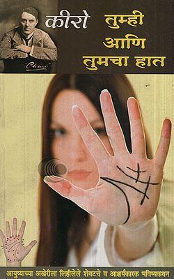 तुम्ही आणि तुमचा हात - You And Your Hand (Marathi)