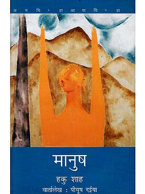 मानुष : Manush (Hindi Short Stories)