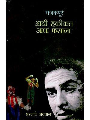 आधी हकीकत आधा फ़साना: Rajkapoor: Aadhi Haqiqat Aadha Fasaana