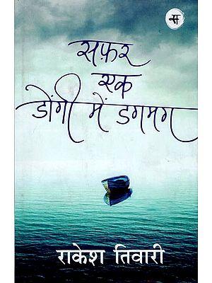 सफर एक डोंगी में डगमग : Hindi Short Stories