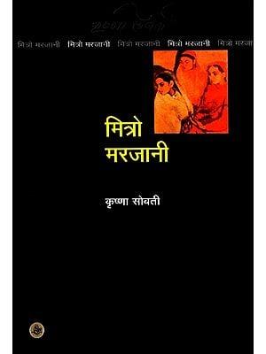 मित्रो मरजानी: Mitro Marjani (A Novel)