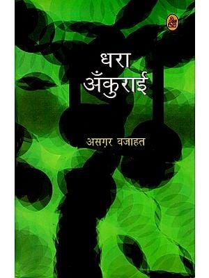 आधा  अंकुराई : Adha Ankurai (A Novel)