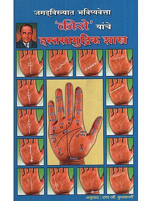 किरो यांचे हस्तसामुद्रिक शास्त्र - Kiro's Handwriting Science (Marathi)