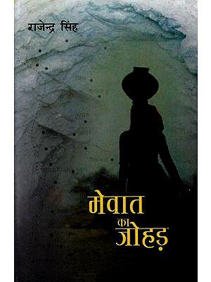 मेवात का जोहड़:  Mewat Ka Johad