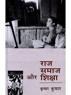 राज समाज और शिक्षा: Raj Society and Education