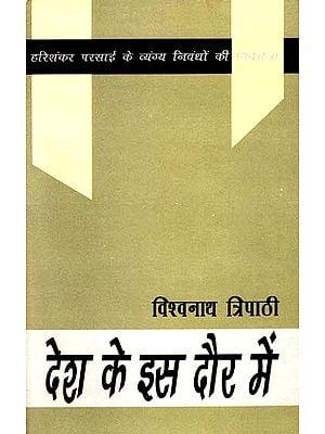 देश के इस दौर में: Desh Ke Is Daur Mein (A Satire)