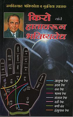 किरो यांवे हातावरून भविष्यवेध - Prophecy By The Hands of Kiro (Marathi)