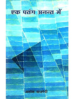 एक पतंग अनन्त में: Ek Patang Anant Mein (Collection of Hindi Poems)