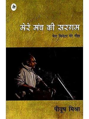 मेरे मंच की सरगम: Mere Manch Ki Sargam (Collection of Hindi Poems)