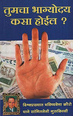 तुमचा भाग्योदय कसा होईल ? - How Will Your Luck ? (Marathi)