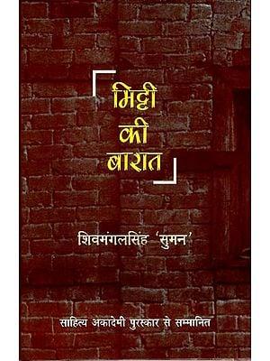 मिट्टी की बारात: Mitti Ki Baraat (Collection of Hindi Poems)