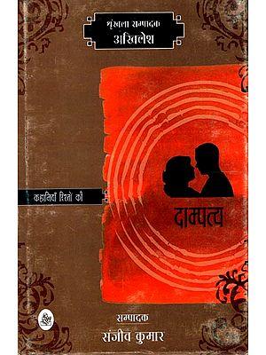 दाम्पत्य (कहानियाँ रिश्तों की) - Stories on Husband and Wife