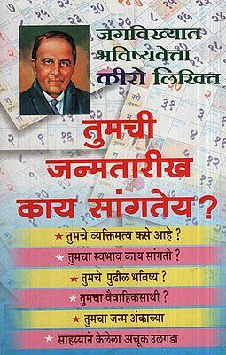 तुमची जन्मतारीख काय सांगतेय ? - What is Your Date of Birth? (Marathi)