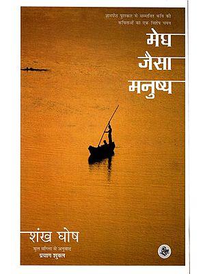 मेघ जैसा मनुष्य: Megh Jaisa Manushya (Collection of Hindi Poems)