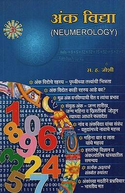 अंक विद्या – Numerology (Marathi)