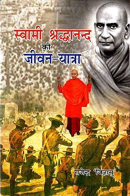 स्वामी श्रद्धानन्द की जीवन-यात्रा: Journey of Swami Shraddhanand