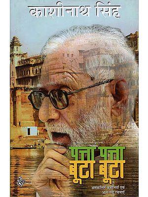 पत्ता-पत्ता बूटा-बूटा: Patta-Patta Boota-Boota (Hindi Short Stories)