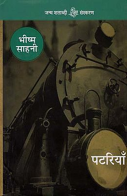 पटरियाँ: Patriyan (Hindi Short Stories)