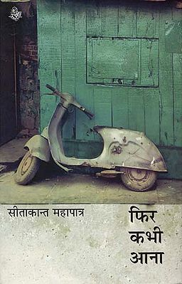 फिर कभी आना: A Book of Hindi Poems