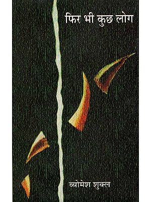 फिर भी कुछ लोग: Phir Bhi Kuchh Log (A Book of Hindi Poems)