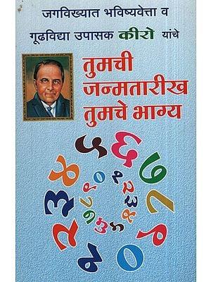 तुमची जन्मतारीख तुमचे भाग्य - Your Destiny Is Your Destiny (Marathi)