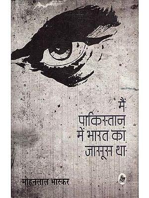 मैं पाकिस्तान में भारत का जासूस था: An Indian Spy in Pakistan