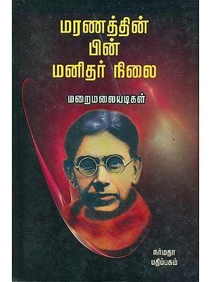 மரணத்தின் பின் மனிதர் நிலை: Human Beings After the Death (Tamil)