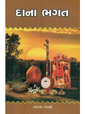 Dana Bhagat - Short Stories (Gujarati)