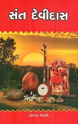Sant Devidas - Short Stories (Gujarati)