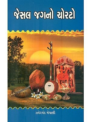 Jesal Jagno Chorato - Short Stories (Gujarati)