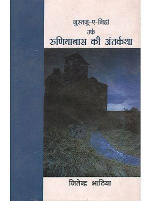 रुणियाबास की अंतर्कथा : Story of Runiabas (Novel)
