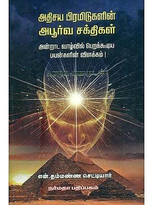 அதிசய பியரமிடுகளின் அபூர்வ சக்திகள்: The Power of Wonder Pyramids (Tamil)