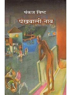 पंखवाली नाव: Pankhwali Naav (A Novel)