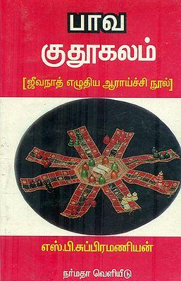 Bhaava Kudhugalam (Tamil)