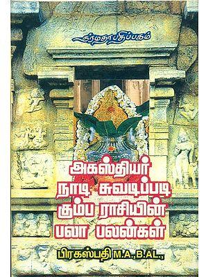 அகஸ்தியர் நாடி சுவடிப்படி கும்ப ராசியின் பலாபலன்கள்: The Astrological Predictions for the People Born Under Aquarius Sign (Tamil)