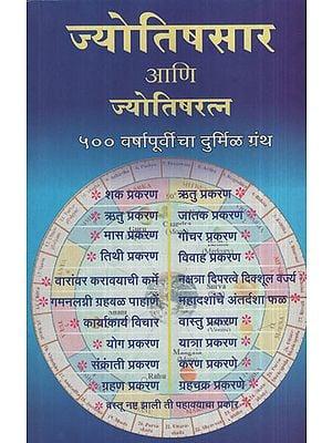 ज्योतिषसार आणि ज्योतिषरत्न - Astrology Essence And Astrology Jewel (Marathi)