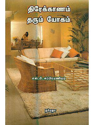 Threkkaanam Tharum Yogam (Tamil)