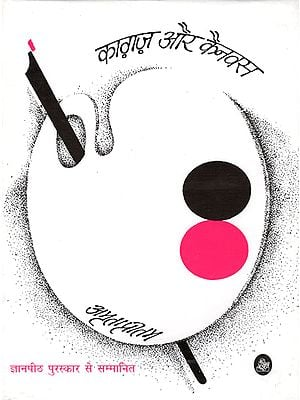 कागज और कैनवस : Paper and Canvas (Poems)