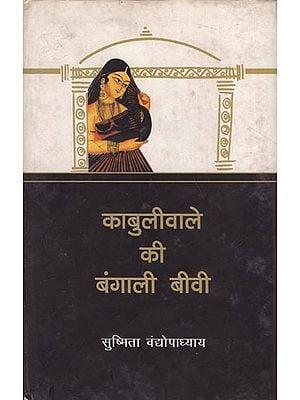 काबुलीवाले की बंगाली बीवी: Bengali Wife of Kabuliwala (Novel)