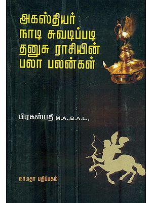 Agasthiar Naadi Suvadipadi Dhanusu Raasiyin Palapalangal - (Tamil)
